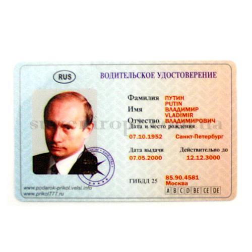 Как быстро сделать водительское удостоверение